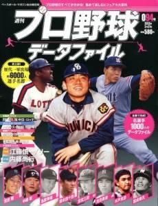 週刊プロ野球データファイル  94号