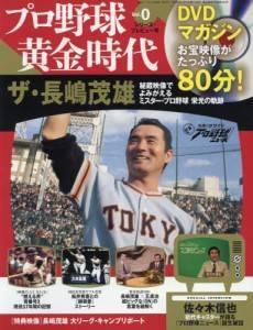 DVDマガジン プロ野球黄金時代 第0号