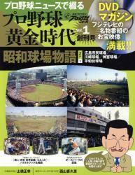 DVDマガジン プロ野球黄金時代 第1号