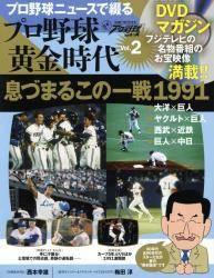DVDマガジン プロ野球黄金時代 第2号