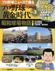 DVDマガジン プロ野球黄金時代 第3号