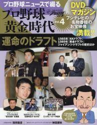 DVDマガジン プロ野球黄金時代 第4号
