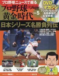 DVDマガジン プロ野球黄金時代 第5号