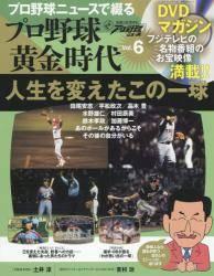 DVDマガジン プロ野球黄金時代 第6号