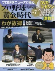 DVDマガジン プロ野球黄金時代 第7号