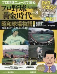 DVDマガジン プロ野球黄金時代 第8号