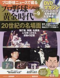 DVDマガジン プロ野球黄金時代 第9号