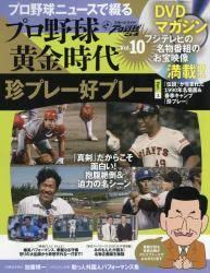 DVDマガジン プロ野球黄金時代 第10号