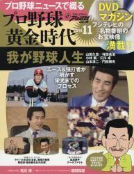 DVDマガジン プロ野球黄金時代 第11号