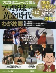 DVDマガジン プロ野球黄金時代 第12号
