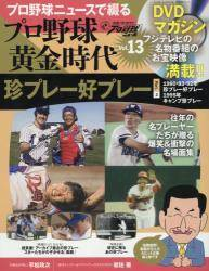 DVDマガジン プロ野球黄金時代 第13号