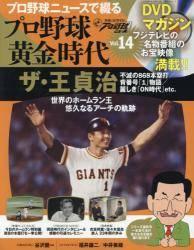 プロ野球ニュースで綴るプロ野球黄金時代 第14号