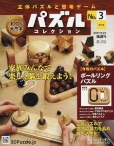 パズルコレクション 改訂版 3号 ボールリングパズ