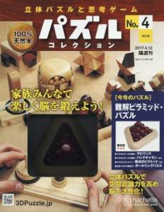パズルコレクション 改訂版 4号 難解ピラミッド