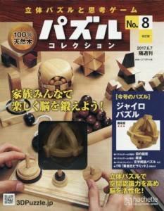 パズルコレクション 改訂版 8号 ジャイロパズル