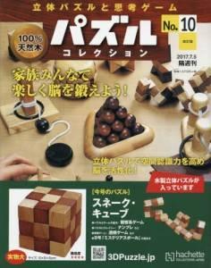 パズルコレクション 改訂版 10号  スネーク・キ