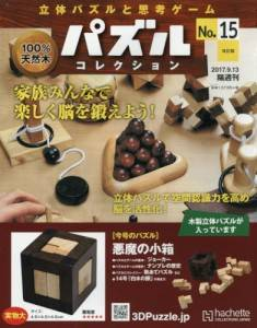 パズルコレクション 改訂版 15号  悪魔の小箱