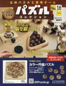 パズルコレクション 改訂版 16号 カラー円盤パズ
