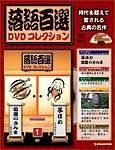 落語百選 DVDコレクション 001号