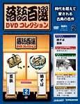 落語百選 DVDコレクション 002号