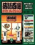 落語百選 DVDコレクション 003号