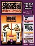 落語百選 DVDコレクション 004号