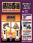 落語百選 DVDコレクション 005号