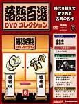 落語百選 DVDコレクション 006号