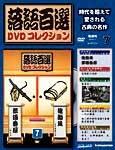 落語百選 DVDコレクション 007号