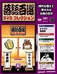 落語百選 DVDコレクション 010号