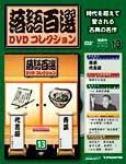 落語百選 DVDコレクション 013号