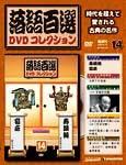 落語百選 DVDコレクション 014号