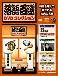 落語百選 DVDコレクション 019号