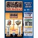 落語百選 DVDコレクション 022号