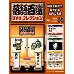 落語百選 DVDコレクション 029号