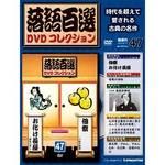 落語百選 DVDコレクション 047号