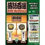 落語百選 DVDコレクション 048号