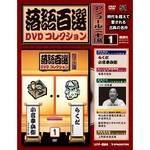 落語百選 DVDコレクション アンコール  1号