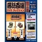 落語百選 DVDコレクション アンコール  2号