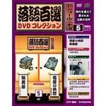 落語百選 DVDコレクション アンコール  5号