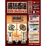 落語百選 DVDコレクション アンコール  6号