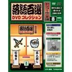 落語百選 DVDコレクション アンコール  8号