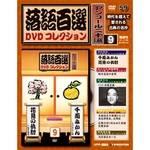 落語百選 DVDコレクション アンコール  9号