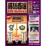 落語百選 DVDコレクション アンコール 10号