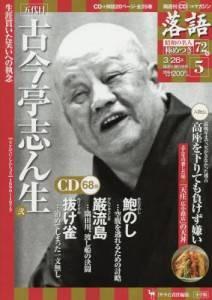 落語昭和の名人極めつき72席 5巻 五代目 古今亭