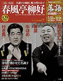 落語昭和の名人決定版 12号 三代日/四代目春風亭