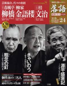 落語昭和の名人決定版 24号 春風亭柳橋 柳家金語