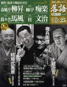 落語昭和の名人決定版 25号 五代目柳昇/四代痂楽
