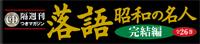 隔週刊「落語」昭和の名人〈完結編〉 小学館