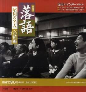 隔週刊「落語」昭和の名人〈完結編〉 バインダー